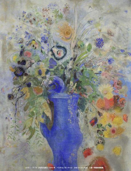 オディロン・ルドン《グラン・ブーケ(大きな花束)》