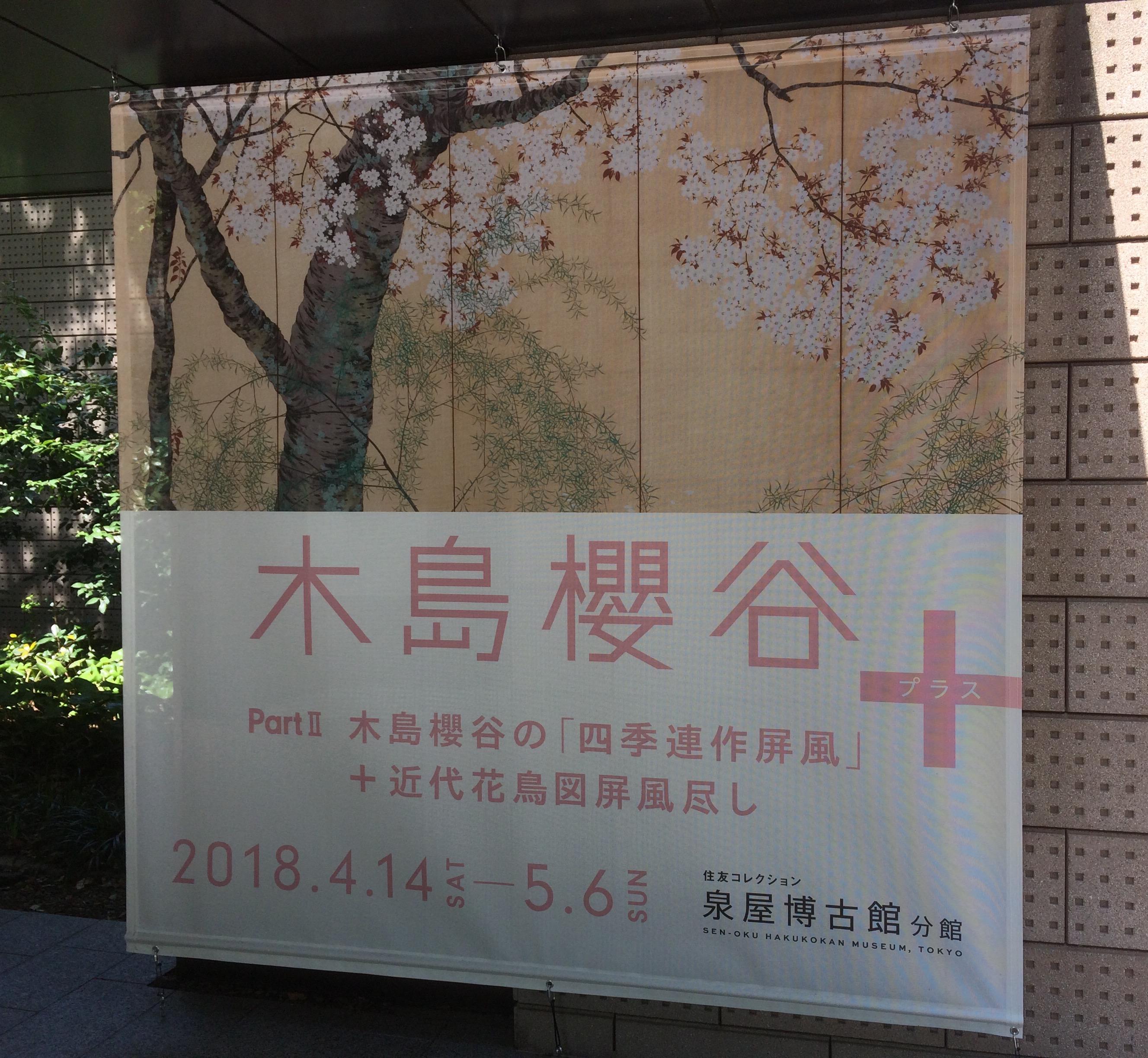 木島櫻谷PartⅡ