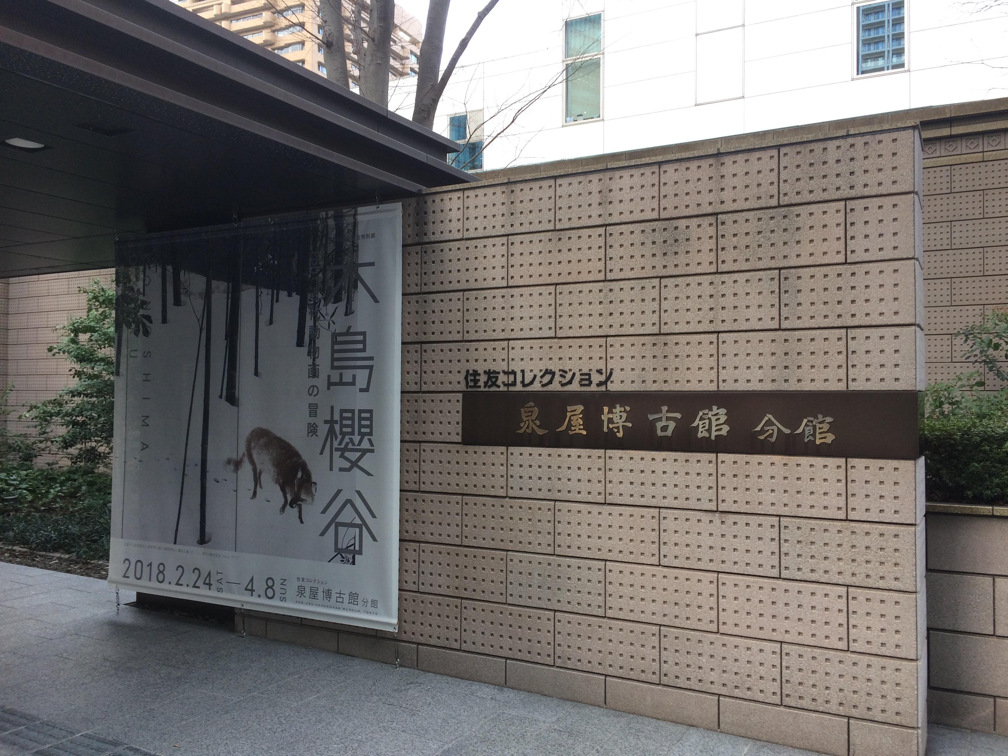 木島櫻谷Part