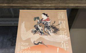 東京国立博物館2019年1月2日