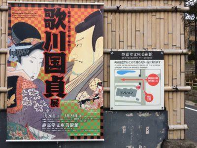 歌川国貞展