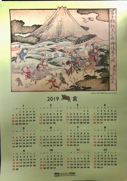 東京国立博物館2019年正月カレンダー