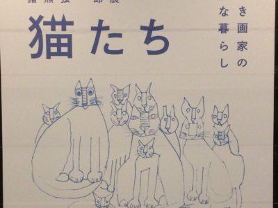 猪熊弦一郎展猫たち