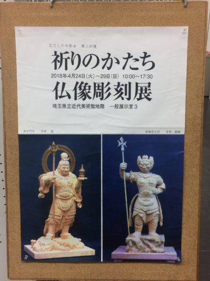 祈りのかたち仏像彫刻展