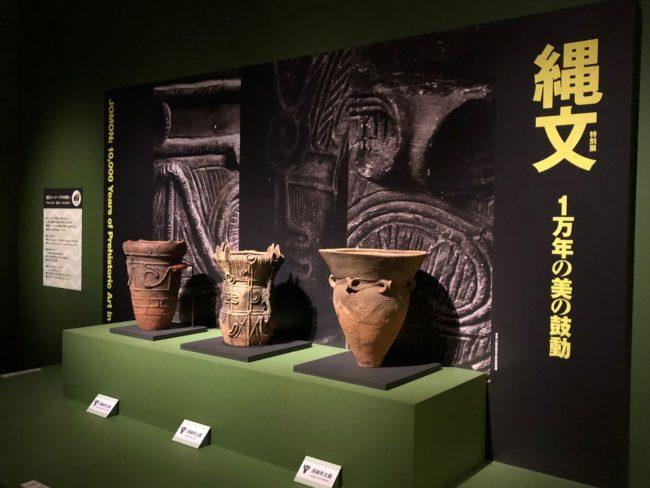 縄文―1万年の美の鼓動